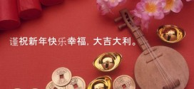 Best Chinese New Year Message In Chinese