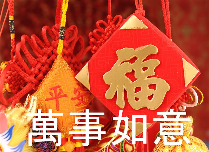 Simple Chinese New Year Greetings Words In Mandarin