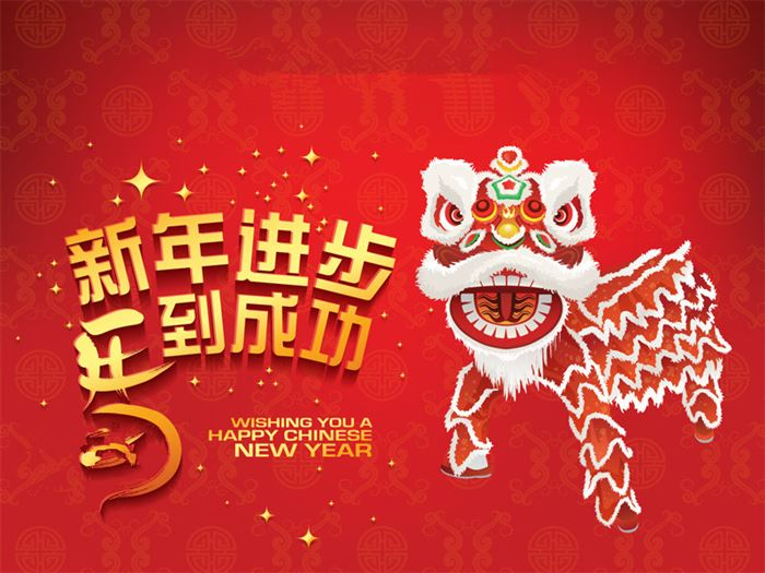Unique Happy Chinese New Year Wishes For Business