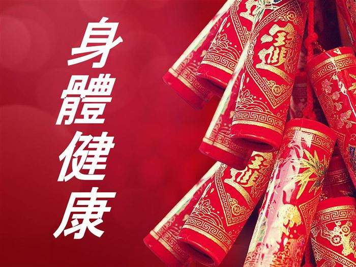 Simple Chinese New Year Greetings Words In Cantonese