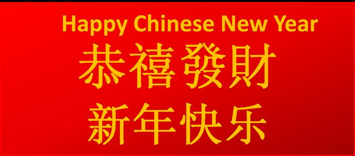 Simple Chinese New Year Greetings Phrases In English