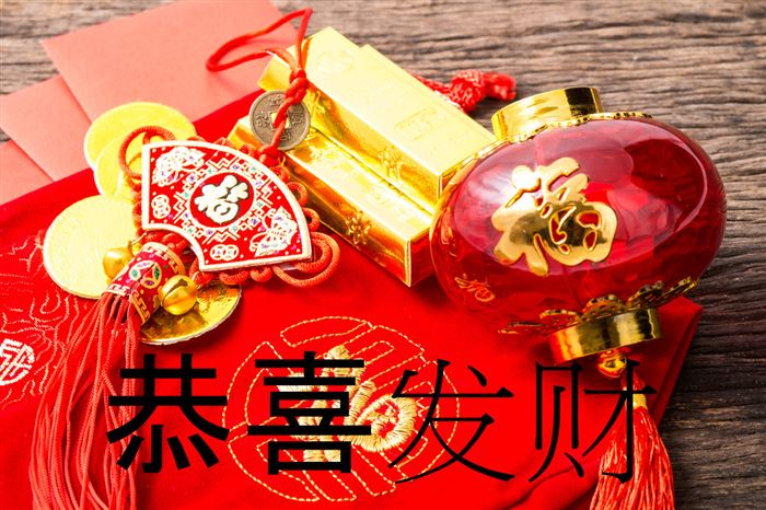 How You Say Happy New Year In Chinese
