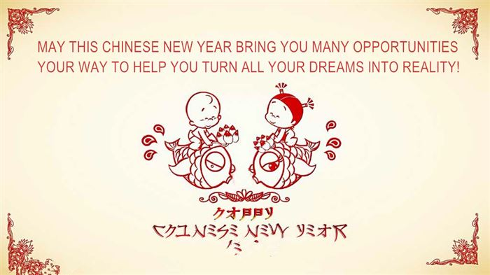 Beautiful Chinese New Year Wishes Text Messages