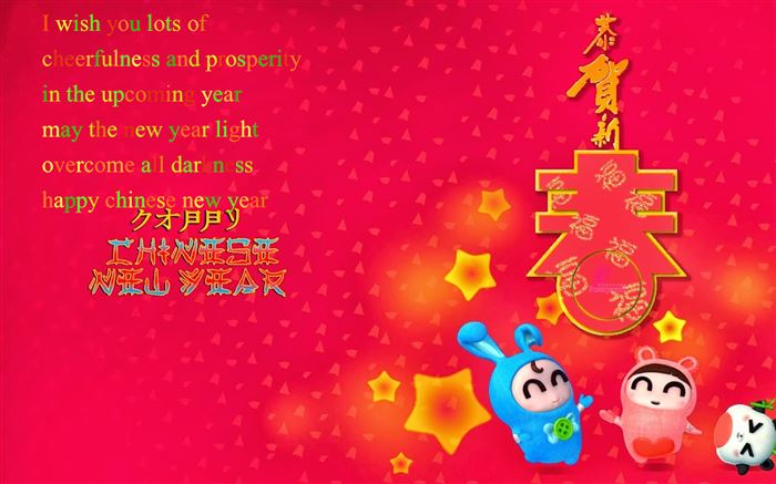 Unique Happy Chinese New Year Greetings Message