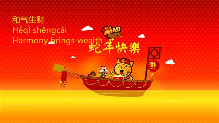Best Chinese New Year Greetings In Chinese And English