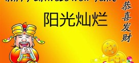 Best Chinese Lunar New Year Greeting Words