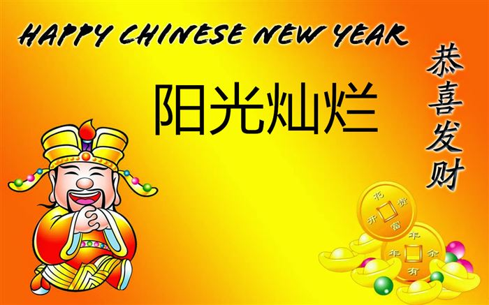 Meaningful Chinese Lunar New Year Greeting Words