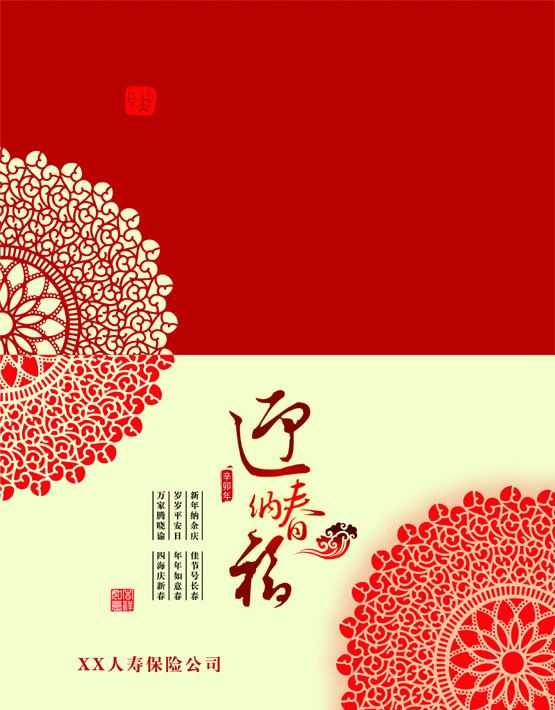 Printable Chinese New Year Greeting Cards Free