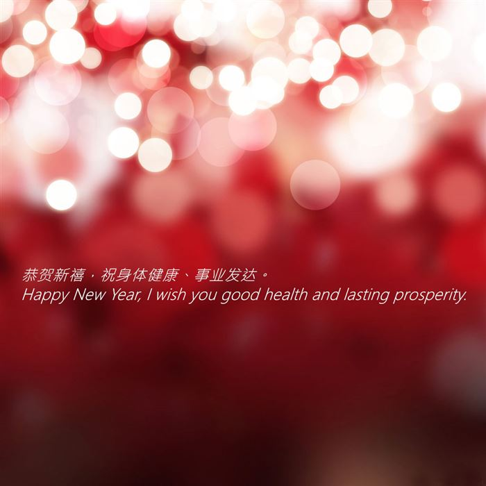 Meaningful Happy Chinese New Year Wishes In Mandarin