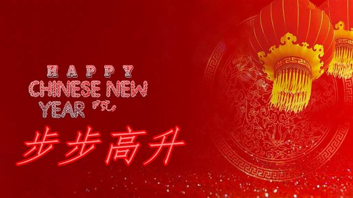 Top Chinese New Year Wishes Greetings In Mandarin