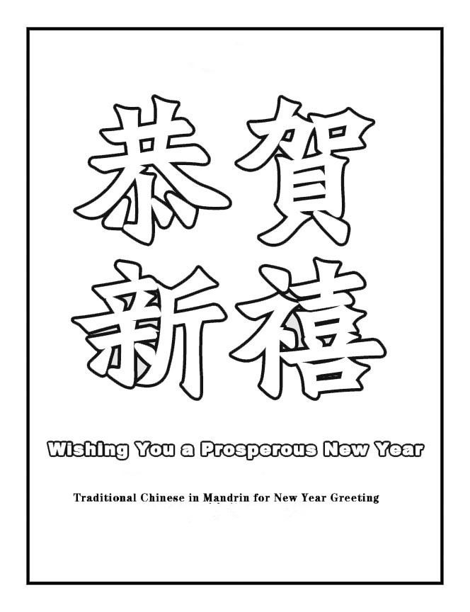 Meaningful Chinese New Year Wishes Greetings In Mandarin