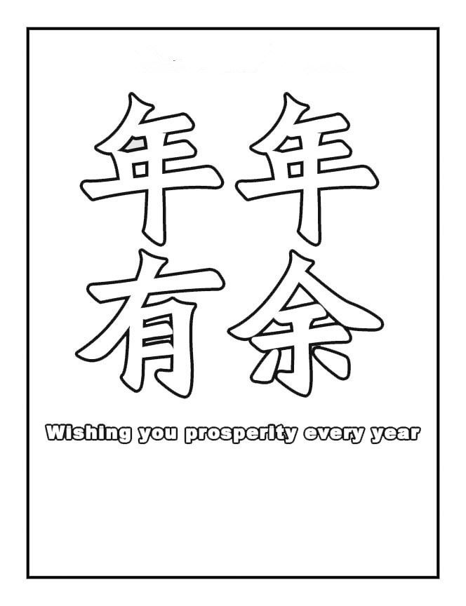 Easy Chinese New Year Wishes Greetings In Mandarin