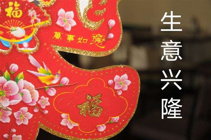 Simple Chinese New Year Greetings Phrases In Mandarin