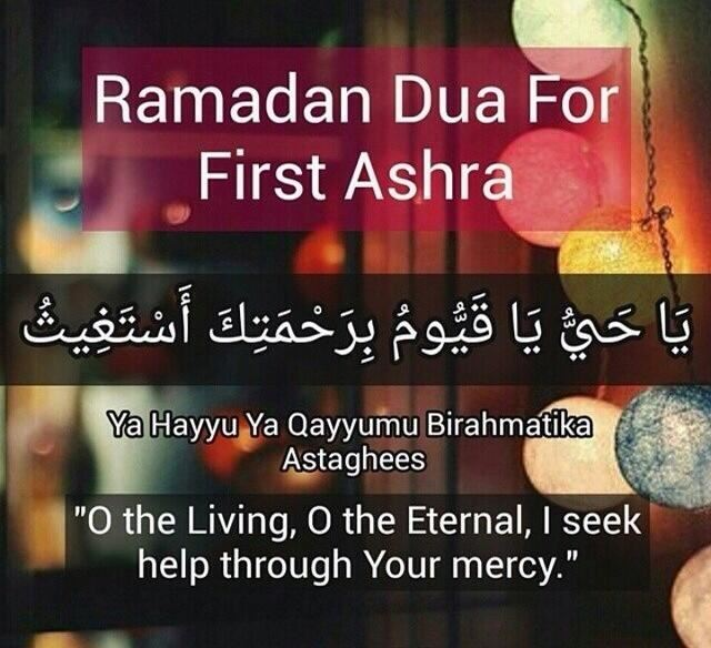 Best Prayer For First Ashra Of Ramadan