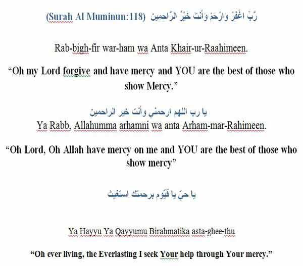 Inspirational Prayer For First Ashra Of Ramadan