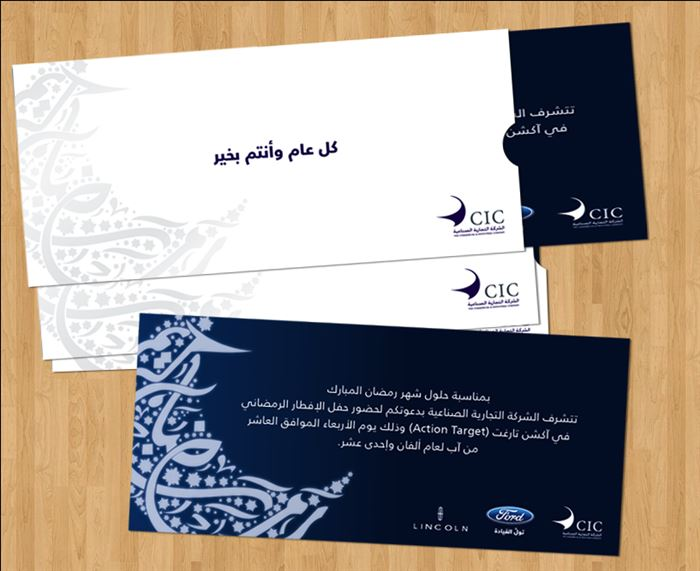 Beautiful Ramadan Invitation Card Template