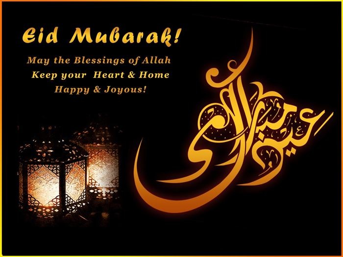 Top Ramadan Eid Mubarak Greeting Cards