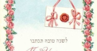 Best Appropriate Greetings For Rosh Hashanah