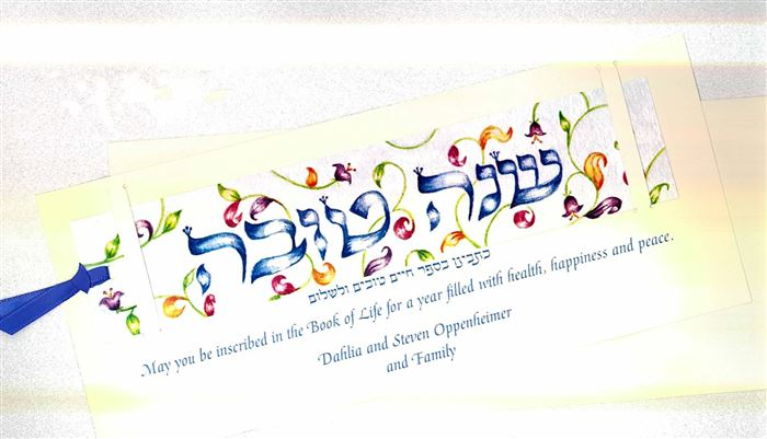 Meaningful Rosh Hashanah Wishes Messages