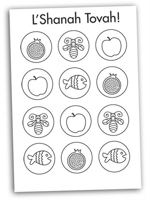 Best Printable Rosh Hashanah Greeting Cards
