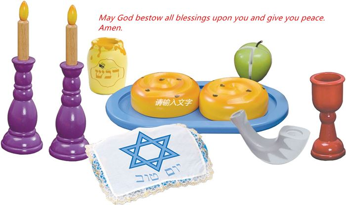 Inspirational Rosh Hashanah Prayers Children