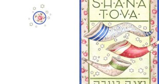 Unique Personalized Rosh Hashanah Greeting Cards