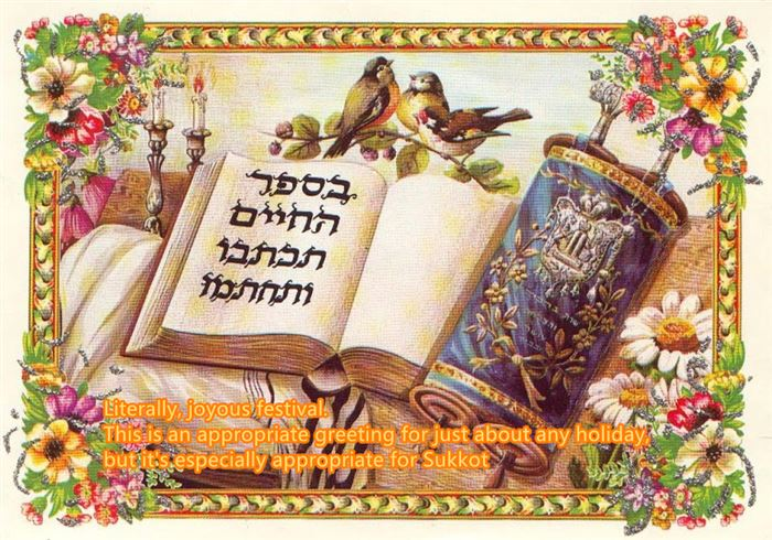 Meaningful And Appropriate Greetings For Sukkot