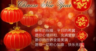 Best Chinese New Year Wishes In Chinese Words