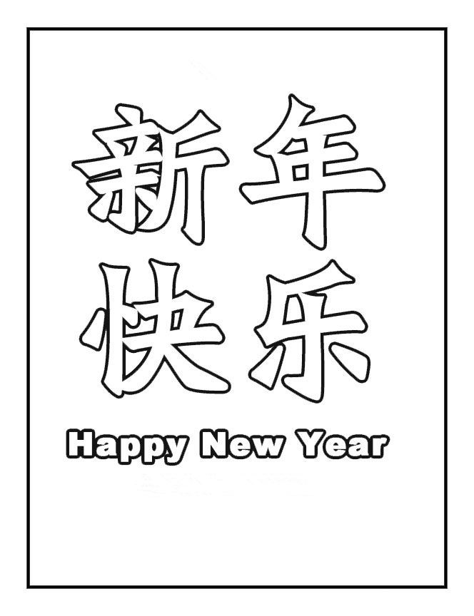 Simple Greetings For Chinese New Year In Mandarin