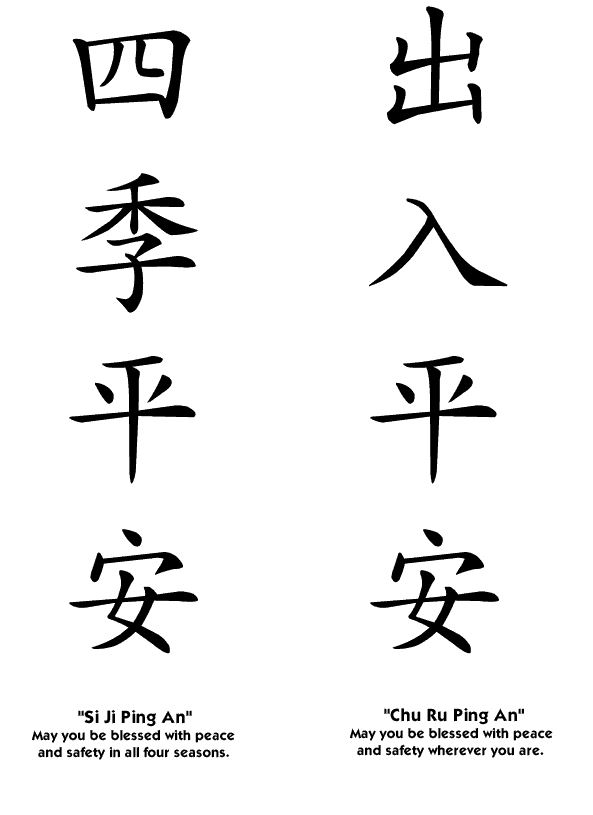 Simple Happy Chinese New Year Greetings In Chinese Characters