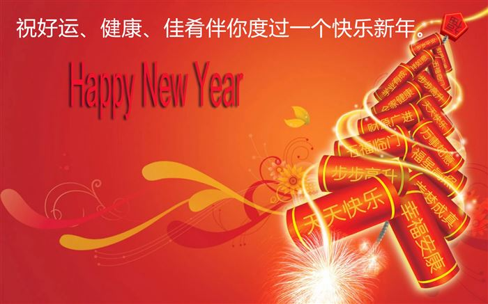 Meaningful Happy Chinese New Year Wishes In Chinese Characters