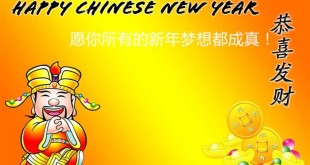 Best Happy Chinese New Year Wishes In Chinese Characters