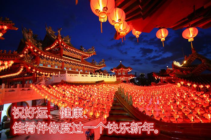 Meaningful Wishes For Chinese New Year In English