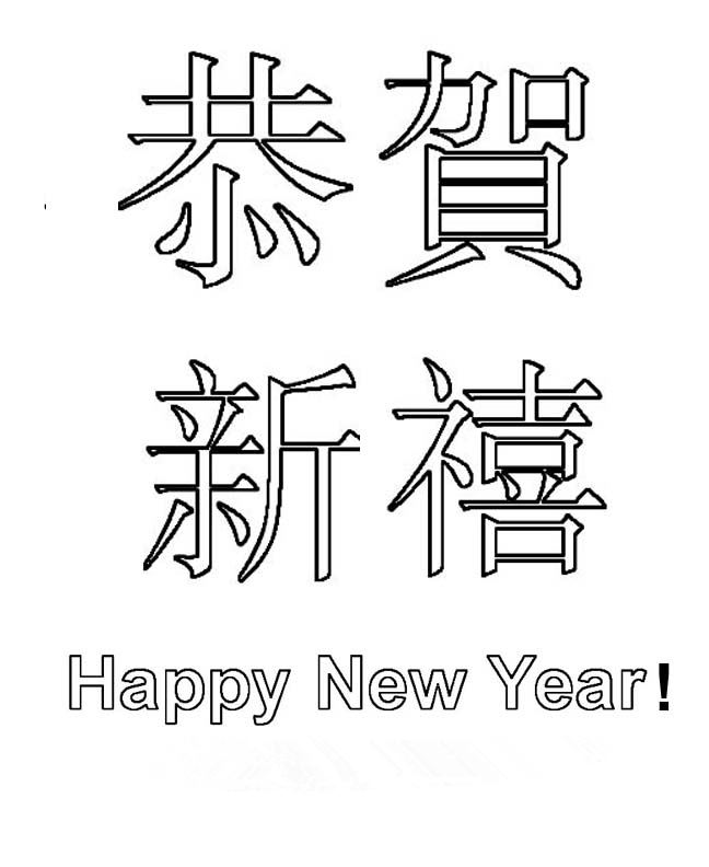Best Chinese New Year Greetings In Mandarin For Business