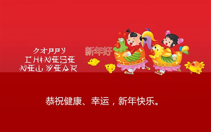 Meaningful Chinese New Year Greeting Card Phrases