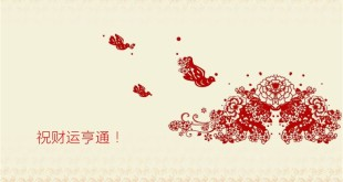 Famous Chinese New Year Greeting Phrases In Chinese