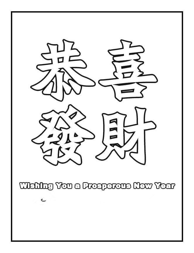 How To Say Happy New Year In Chinese Cantonese