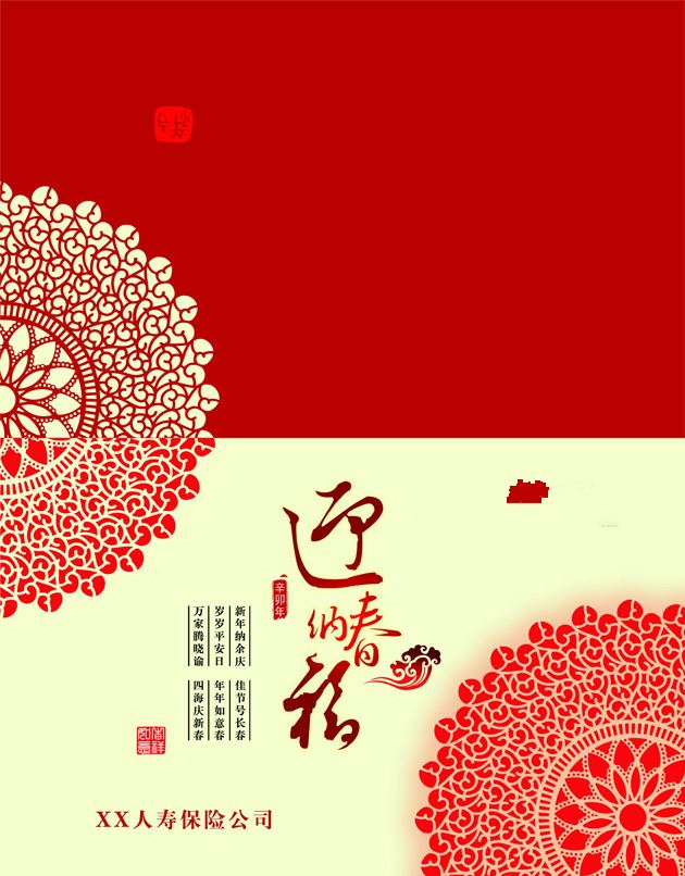 Top Chinese New Year Greeting Card Sample